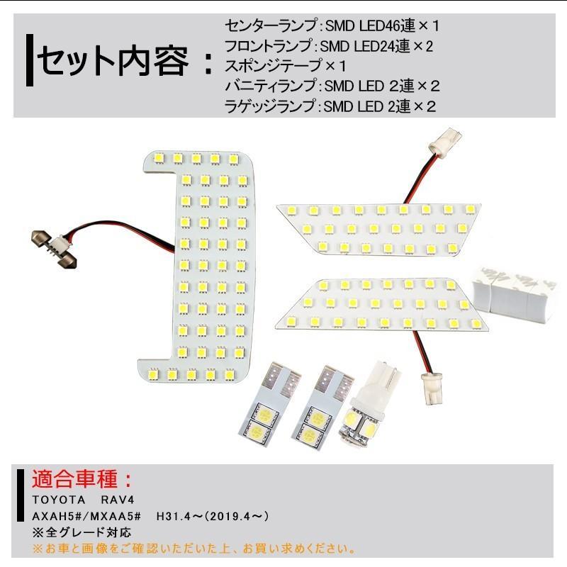 RAV4 50系 ルームランプ LED 6点セット ホワイト 白 5050チップSMD ラヴフォー ラブ4 車種専用設計 ドレスアップ ランプ ライトカスタムパーツ field-ag 02