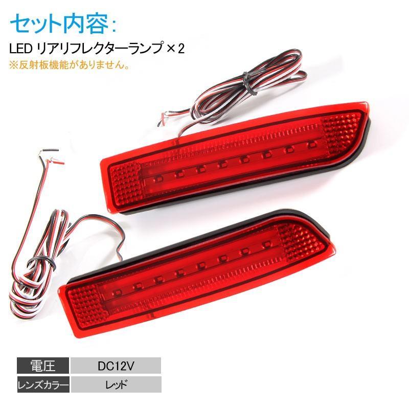 トヨタ エスティマ50系 LEDリフレクターランプ レッドレンズ 左右セット LEDバー スモール/ブレーキ連動 リフレクター アルファード10系/20系など|field-ag|02
