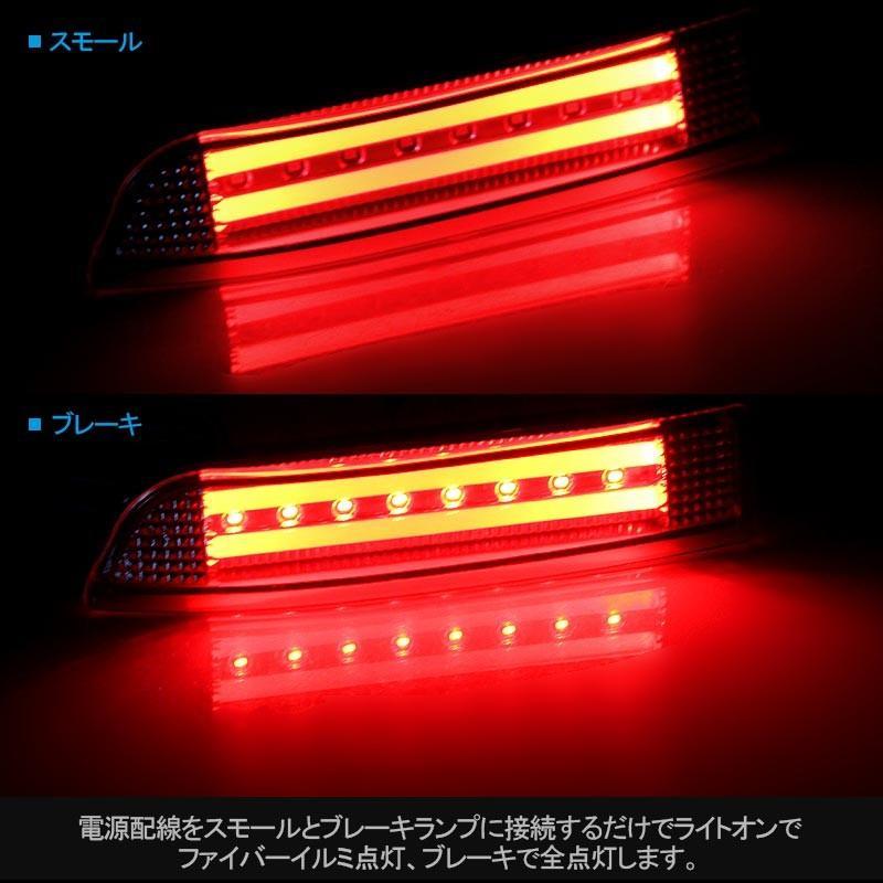 トヨタ エスティマ50系 LEDリフレクターランプ レッドレンズ 左右セット LEDバー スモール/ブレーキ連動 リフレクター アルファード10系/20系など|field-ag|04