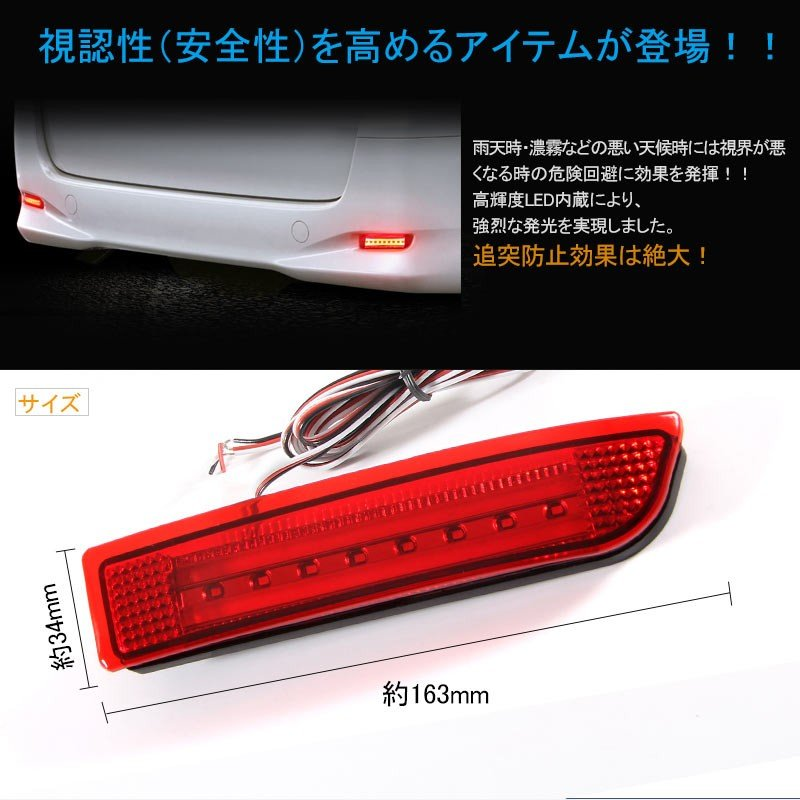 トヨタ エスティマ50系 LEDリフレクターランプ レッドレンズ 左右セット LEDバー スモール/ブレーキ連動 リフレクター アルファード10系/20系など|field-ag|07