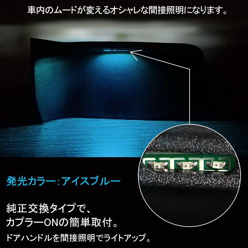 トヨタ プリウス 50系 ドアハンドル LED増設キット インナー ドアハンドル LEDイルミネーション  PHV ZVW52 対応 ハンドルカバー アイスブルー 青|field-ag|03