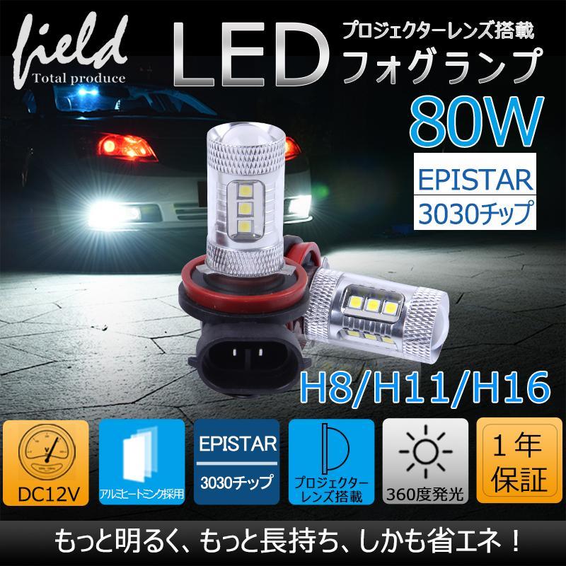 LED フォグランプ 80W H8/H11/H16共通形状 2球セット 白 ホワイト|field-ag