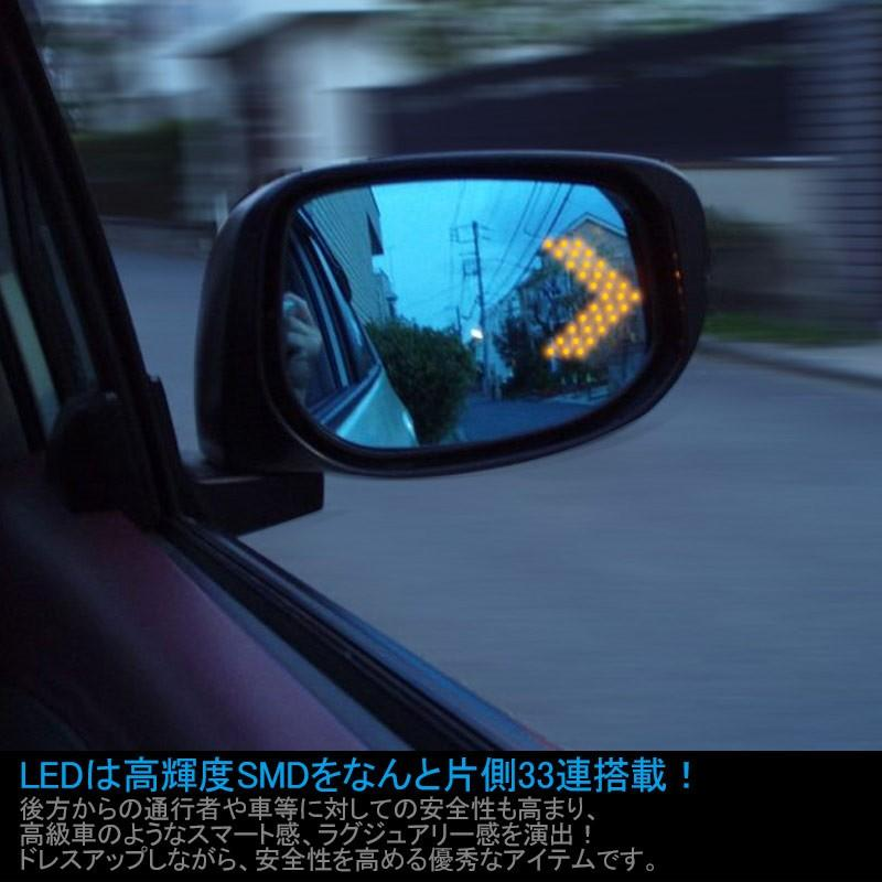 汎用 ドアミラー用 矢印型 ウインカーランプ 片側33連SMD アンバー ウインカー シーケンシャルウインカー|field-ag|05