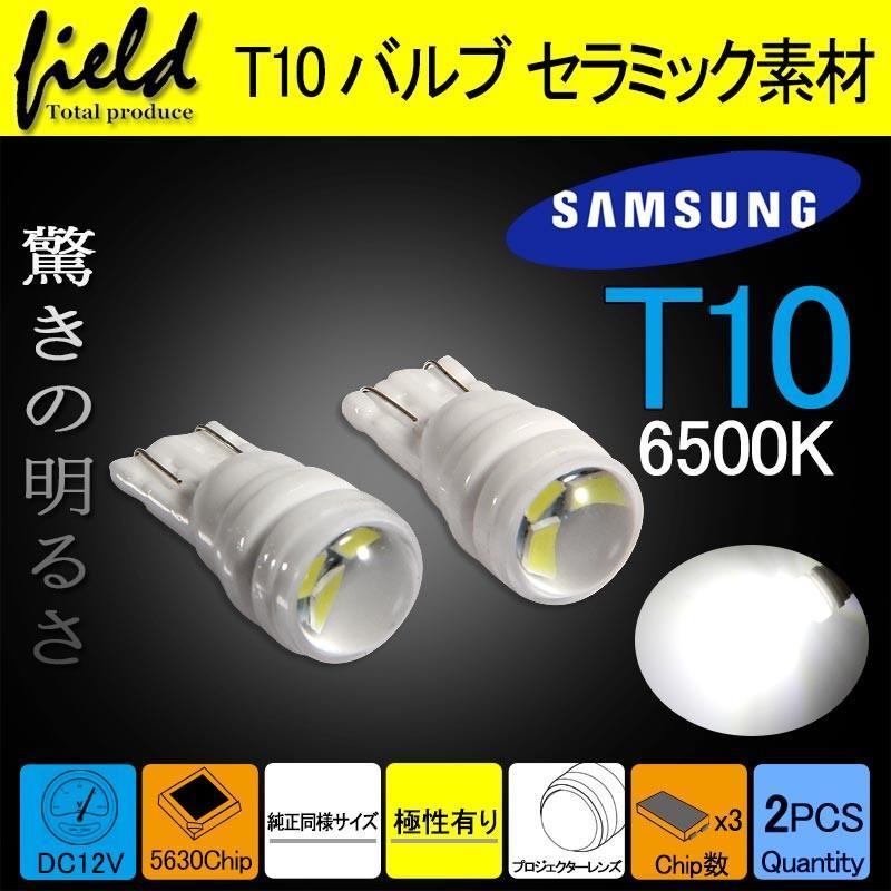 長寿命 高品質 T10/T15/T16 LEDバルブ プロジェクター セラミック素材 2個 ポジションランプ 車幅灯 マップランプ ホワイト 5630チップ ウェッジ ナンバー灯|field-ag