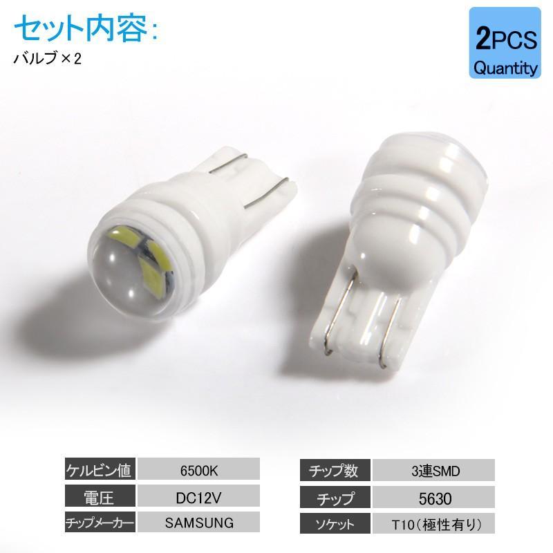 長寿命 高品質 T10/T15/T16 LEDバルブ プロジェクター セラミック素材 2個 ポジションランプ 車幅灯 マップランプ ホワイト 5630チップ ウェッジ ナンバー灯|field-ag|02