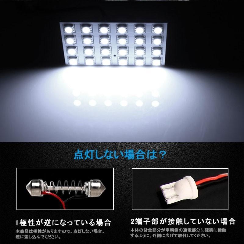 日産 エクストレイル T32 LEDルームランプ フル セット LED 純白/ホワイト/白 交換専用工具付き 室内灯 ルーム球 車種専用設計 ニッサン 内装 パーツ|field-ag|04