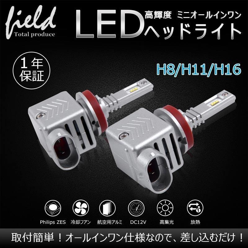 9S H8/H11/H16 一年保証 コンパクト オールインワン LEDヘッドライト 6連 Philips ZES 高輝度 取付簡単 長寿命 6000LM 6500K 高速冷却フアン搭載 IP65防水|field-ag