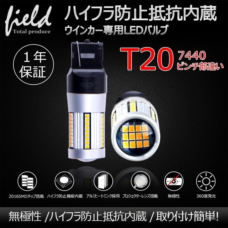 T20/7440ピン違い 一年保証 ハイフラ防止 抵抗内蔵 片側66連2016 SMD LED シングル 2個 ウインカー専用 ステルス アンバー発光 field-ag