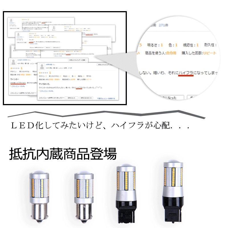 T20/7440ピン違い 一年保証 ハイフラ防止 抵抗内蔵 片側66連2016 SMD LED シングル 2個 ウインカー専用 ステルス アンバー発光 field-ag 02
