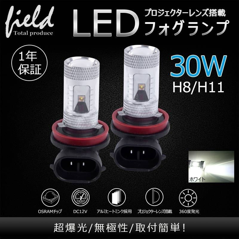 LEDフォグランプ H8/H11 30W 爆光OSRAM製チップ 白/ホワイト車検対応 配線不要 簡単交換 LEDフォグ LED フォグランプ|field-ag