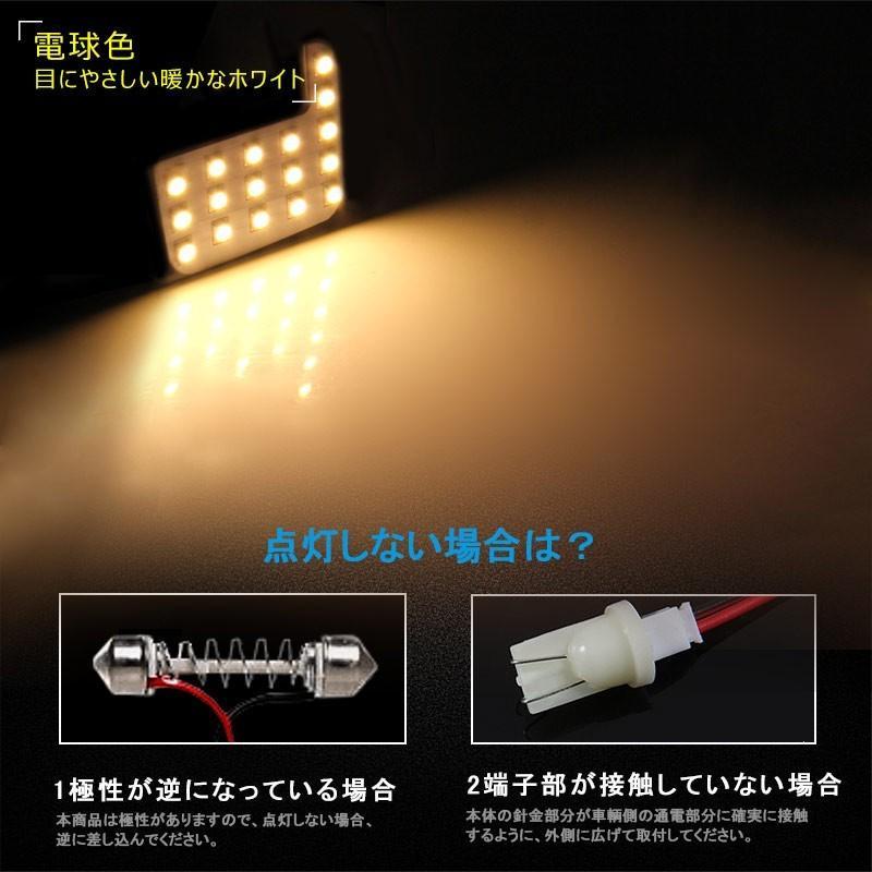 セレナ C27 ルームランプ 日産  LED 高輝度 暖白色 交換専用工具付き 室内灯 ルーム球 LEDライト|field-ag|03