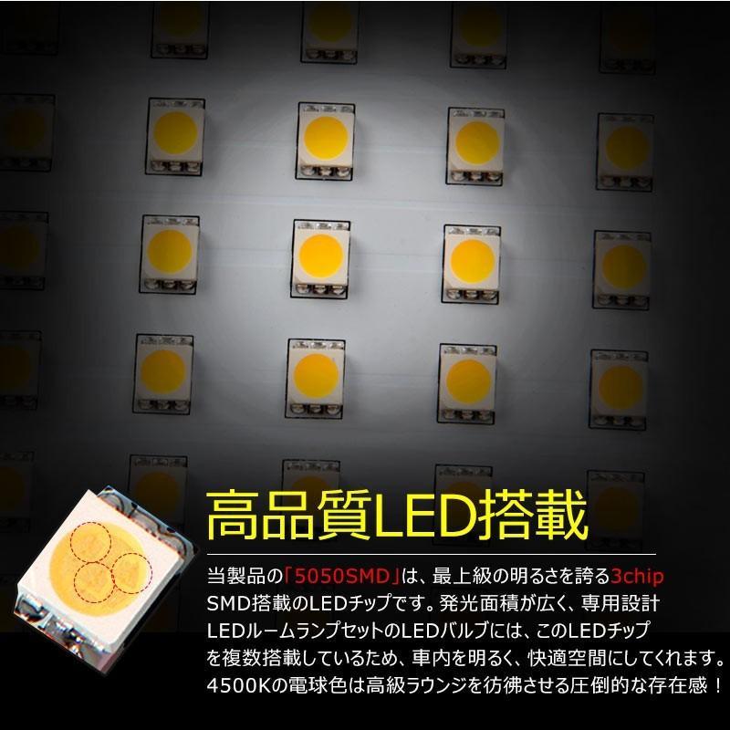 セレナ C27 ルームランプ 日産  LED 高輝度 暖白色 交換専用工具付き 室内灯 ルーム球 LEDライト|field-ag|04