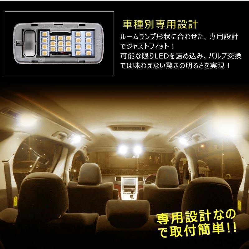 セレナ C27 ルームランプ 日産  LED 高輝度 暖白色 交換専用工具付き 室内灯 ルーム球 LEDライト|field-ag|05