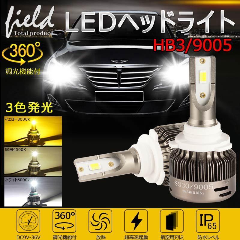 9005/HB3 オールインワン LEDヘッドライト 6000Kホワイト 4500K暖白 3000Kイエロー 調光機能付き LEDフォグランプ 片側30W 6000LM SS30 電装 パーツ|field-ag