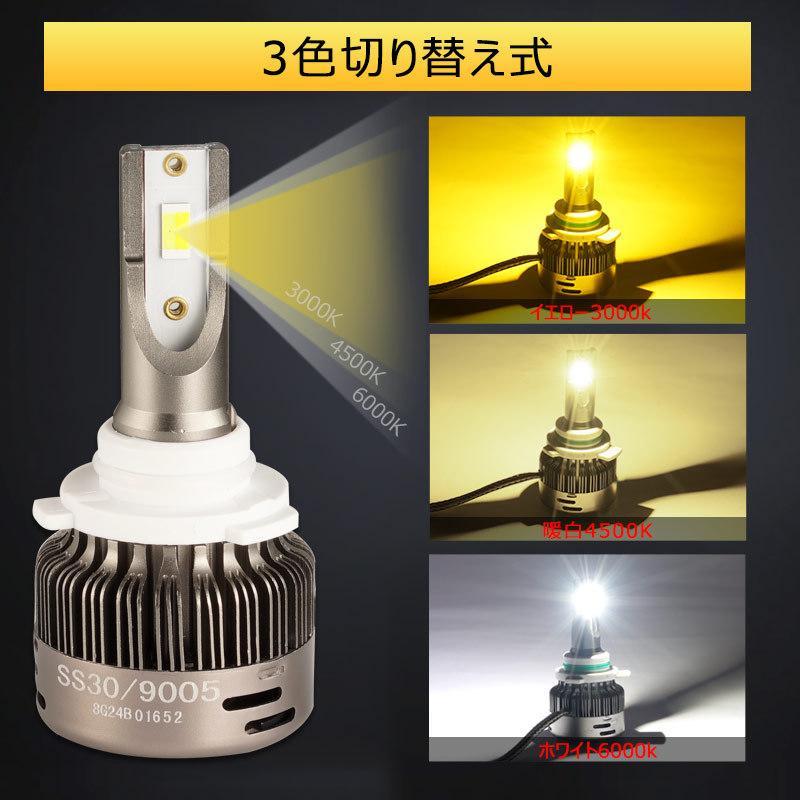 9005/HB3 オールインワン LEDヘッドライト 6000Kホワイト 4500K暖白 3000Kイエロー 調光機能付き LEDフォグランプ 片側30W 6000LM SS30 電装 パーツ|field-ag|03