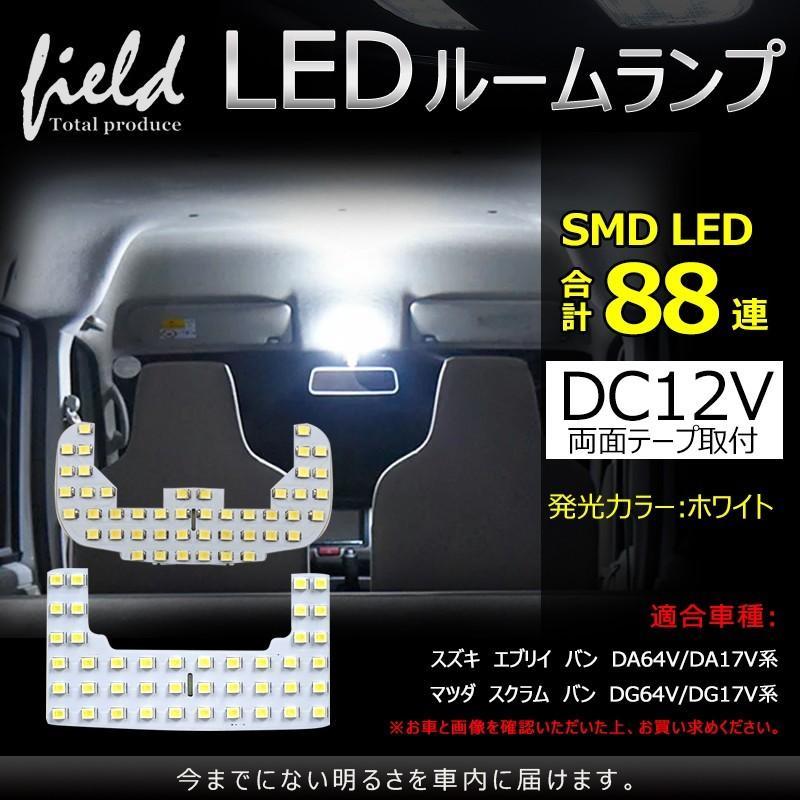 マツダ スクラム エブリー NV100クリッパー ミニキャブバン長寿命 LEDルームランプ セット ホワイト 白 交換専用工具付き 室内灯 ルーム球 内装 パーツ|field-ag