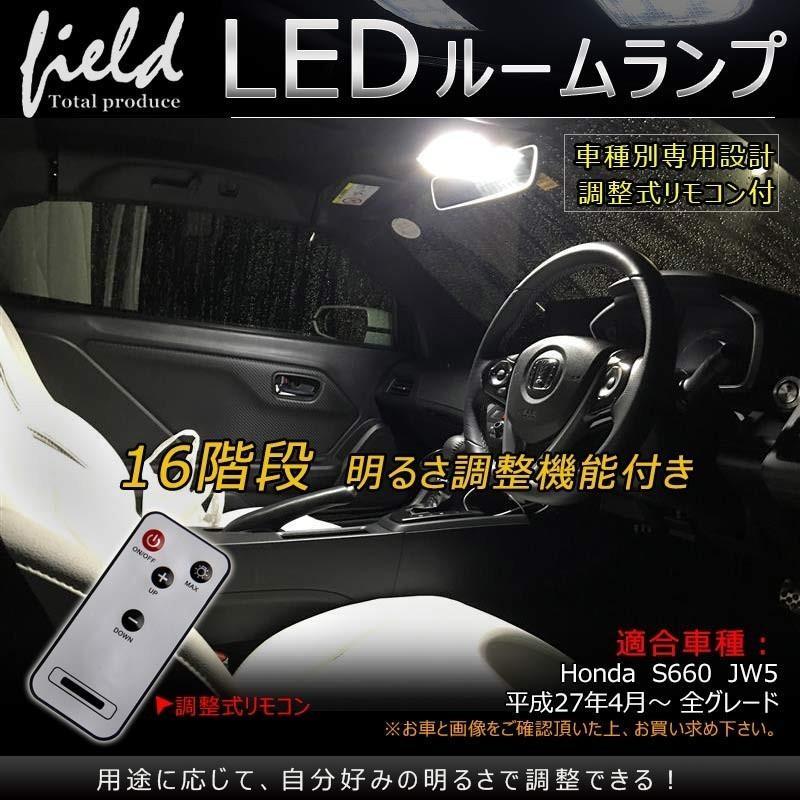 ホンダ S660 専用設計 調光機能付き LEDルームランプ フルセット 交換専用工具付き】リモコン16段階調整機能付き 室内灯 ルーム球 室内 電球 白/ホワイト|field-ag