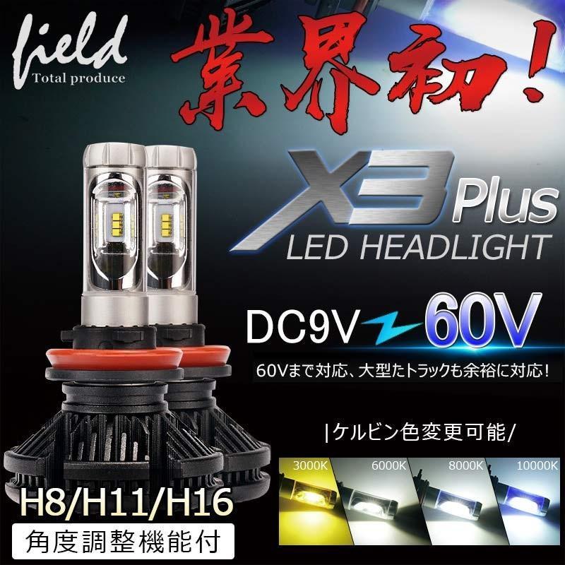 X3Plus LEDヘッドライト H8/H11/H16 6000LM 車検対応 業界初DC9~60V対応 長寿命 調整簡単 高輝度 IP67 ファンレス field-ag