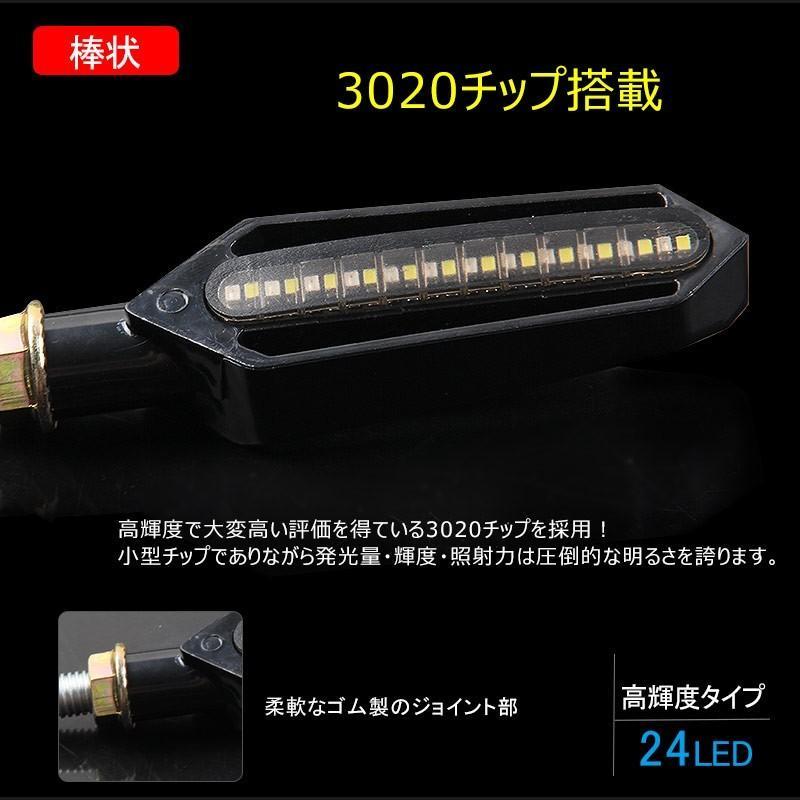 バイク用 LED ウインカー シーケンシャルウインカー機能付き バイク 流れるウインカー 汎用 ウィンカー 12V 左右セット 24SMDLED 電装 バイクパーツ|field-ag|04