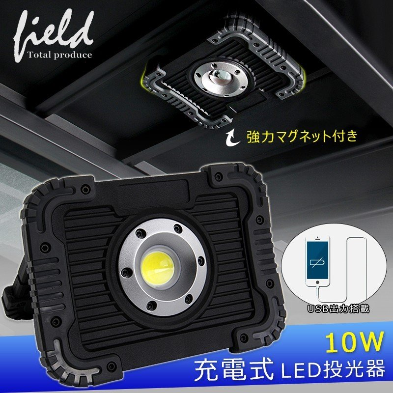 作業灯 led 充電式 10W超軽量 cobタイプ 強力マグネット付き コードレス投光器 高輝度 ワークライト iPhoneに充電可 吊り下げ 床置き 手持ち 防災グッズ|field-ag