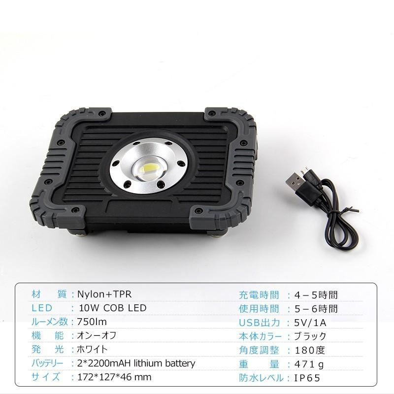 作業灯 led 充電式 10W超軽量 cobタイプ 強力マグネット付き コードレス投光器 高輝度 ワークライト iPhoneに充電可 吊り下げ 床置き 手持ち 防災グッズ|field-ag|02