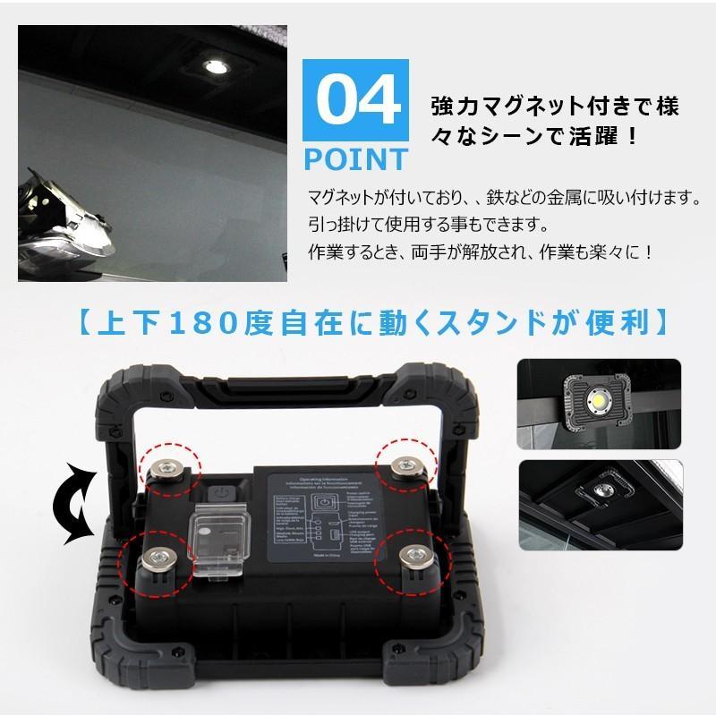 作業灯 led 充電式 10W超軽量 cobタイプ 強力マグネット付き コードレス投光器 高輝度 ワークライト iPhoneに充電可 吊り下げ 床置き 手持ち 防災グッズ|field-ag|06