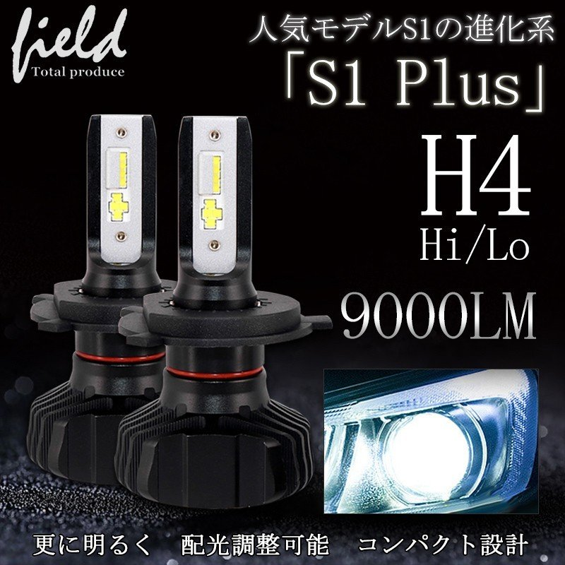 車検対応LEDヘッドライト H4 ファンレス 最新モデル 9000lm 6500K遮光板採用 IP65 ハイブリッド車対応 オールインワンタイプ|field-ag