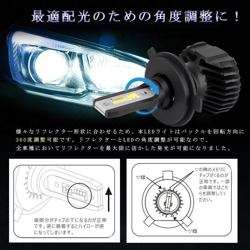 車検対応LEDヘッドライト H4 ファンレス 最新モデル 9000lm 6500K遮光板採用 IP65 ハイブリッド車対応 オールインワンタイプ|field-ag|06