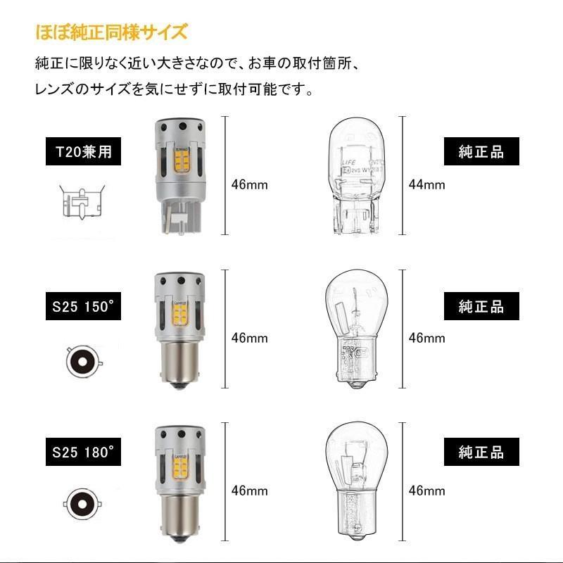 全車種取付可能 ほぼ純正同様サイズ 冷却ファン付 LEDウインカー ハイフラ抵抗内蔵バルブ T20兼用 ピンチ部違い シングル S25 150°ピン角違い S25 180°|field-ag|03