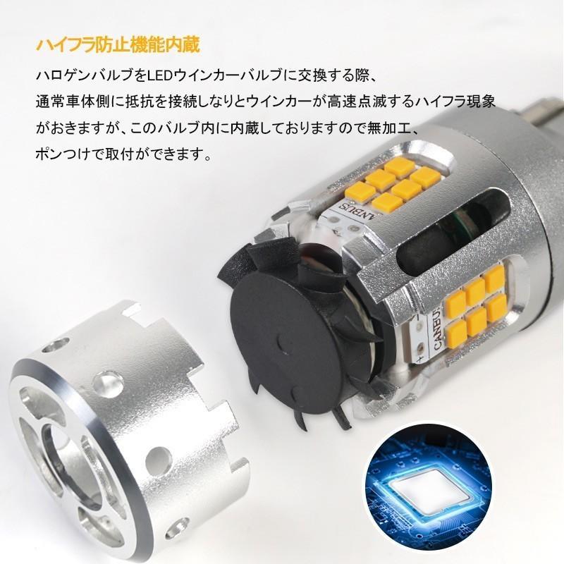 全車種取付可能 ほぼ純正同様サイズ 冷却ファン付 LEDウインカー ハイフラ抵抗内蔵バルブ T20兼用 ピンチ部違い シングル S25 150°ピン角違い S25 180°|field-ag|04