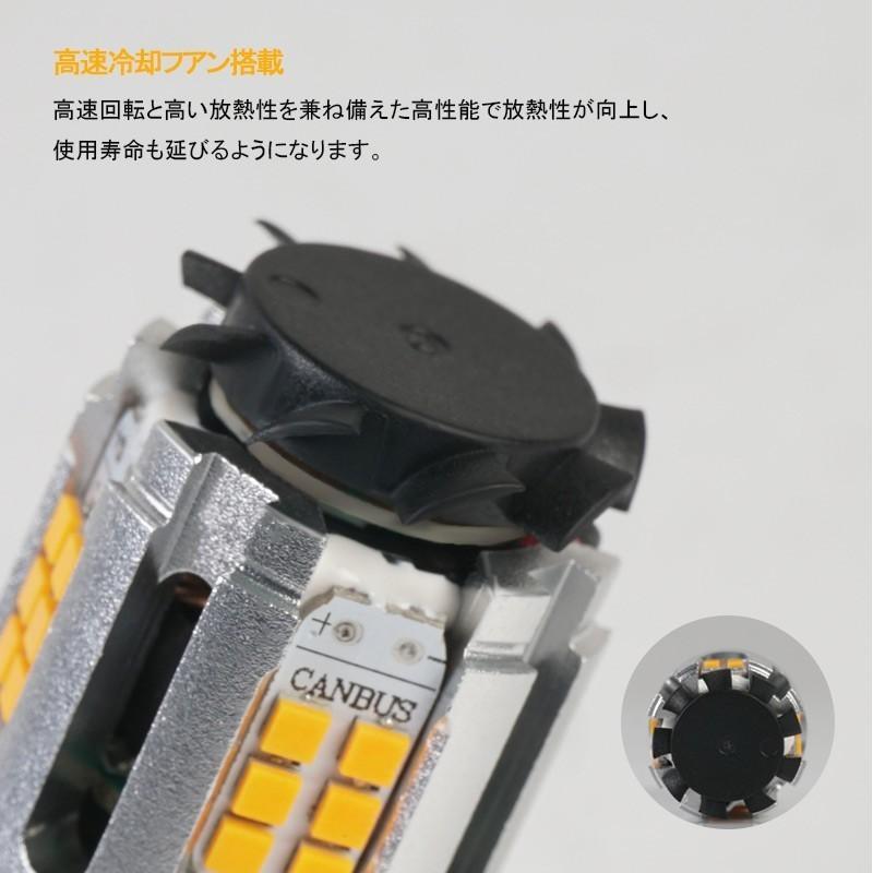 全車種取付可能 ほぼ純正同様サイズ 冷却ファン付 LEDウインカー ハイフラ抵抗内蔵バルブ T20兼用 ピンチ部違い シングル S25 150°ピン角違い S25 180°|field-ag|05