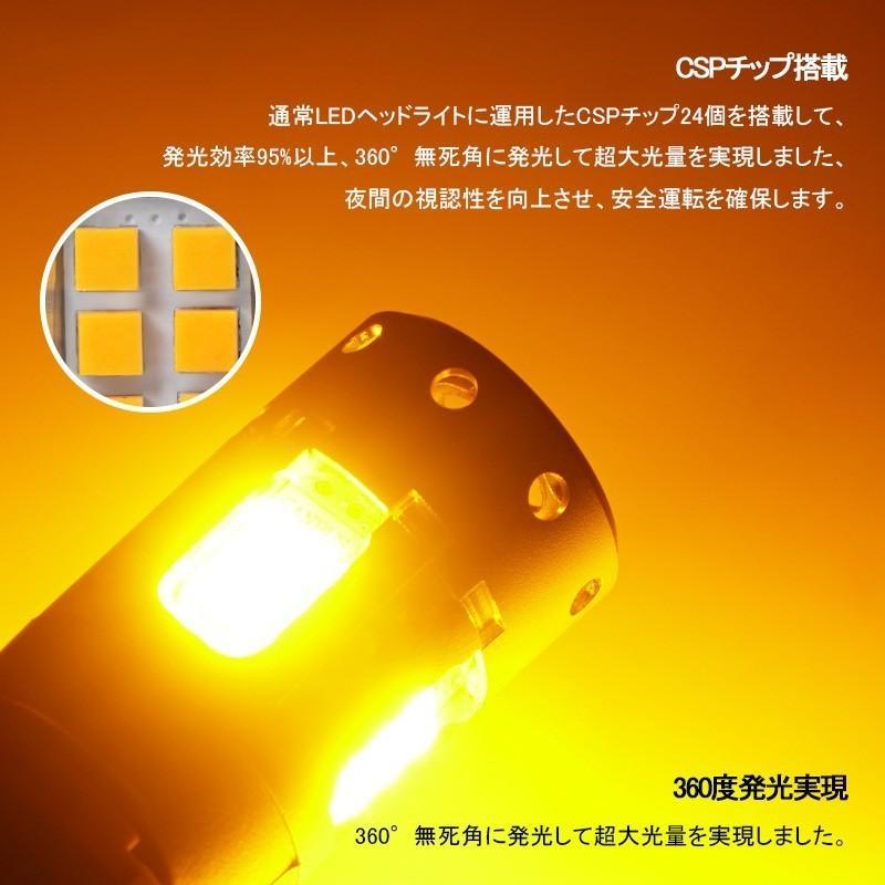 全車種取付可能 ほぼ純正同様サイズ 冷却ファン付 LEDウインカー ハイフラ抵抗内蔵バルブ T20兼用 ピンチ部違い シングル S25 150°ピン角違い S25 180°|field-ag|07