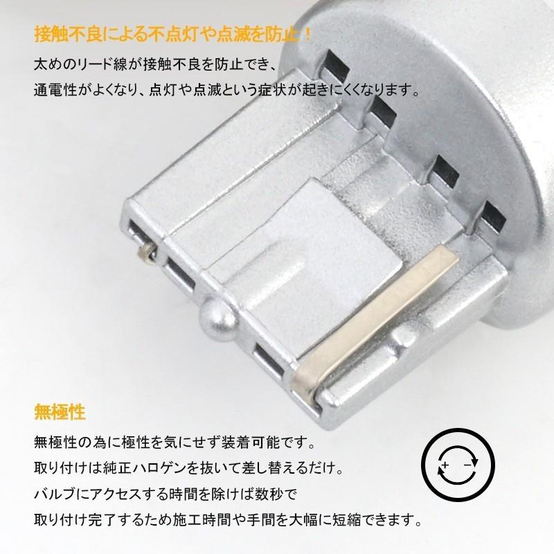 全車種取付可能 ほぼ純正同様サイズ 冷却ファン付 LEDウインカー ハイフラ抵抗内蔵バルブ T20兼用 ピンチ部違い シングル S25 150°ピン角違い S25 180°|field-ag|08