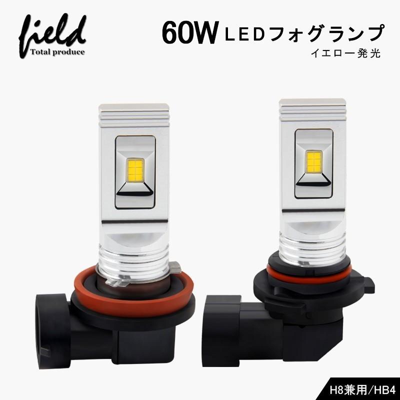 イエローledフォグランプ 60W h8/h9/h11/h16兼用 HB4 無極性 トラック led h8 led 汎用 視認性高い CSPチップ搭載 イエロー発光 2個セット field-ag