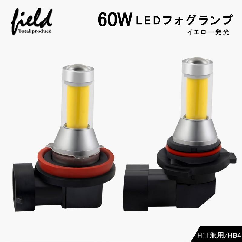 イエローledフォグランプ 60W h8/h9/h11/h16兼用 HB4 無極性 トラック led h8 led 汎用 視認性高い COB発光 イエロー発光 2個セット|field-ag