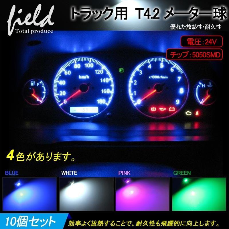 トラック用品 24V用 T4.2 LEDバルブ 10個セット  メーター エアコン ホワイト/ ブルー / グリーン/ ピンク  三菱ふそう  日野 日産 いすゞ field-ag