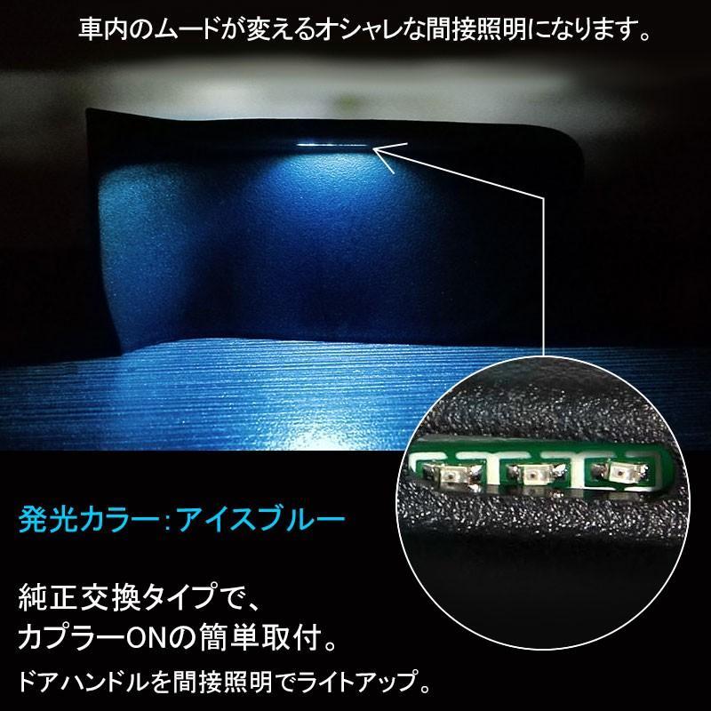 トヨタ ノア/ヴォクシー 80系 前期 ドアハンドル LED 増設キット インナー ルームランプ ハンドルカバー アイスブルー ホワイト オレンジ|field-ag|03