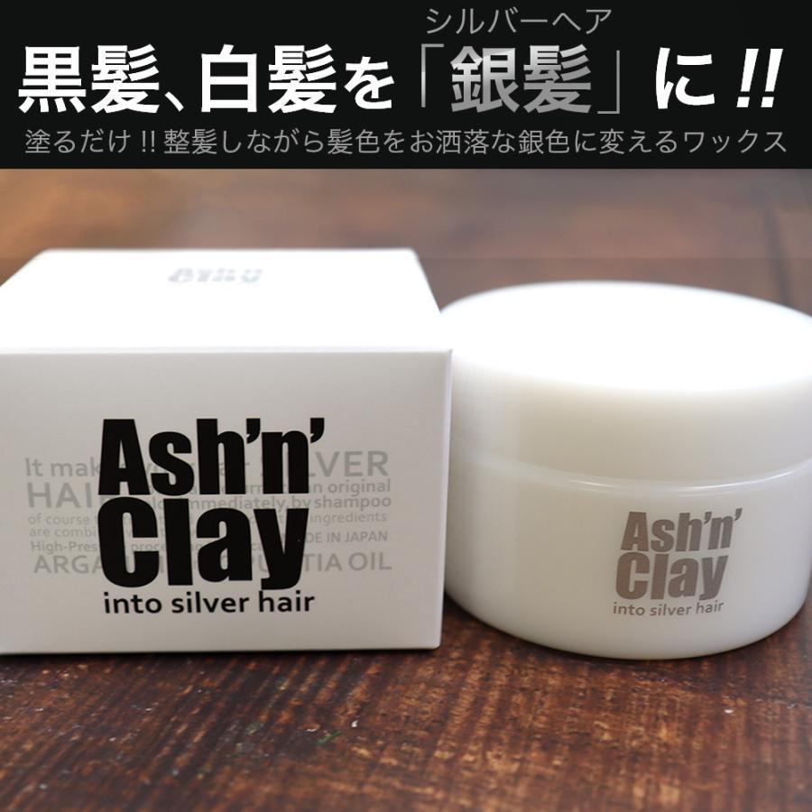 Ash'n'Clay シルバーワックス アッシュンクレイ 100g AC シルバーヘアワックスS 整髪料・毛髪着色料 ヘアカラー ロマンスグレー 白髪 メンズ|field-and-device|02