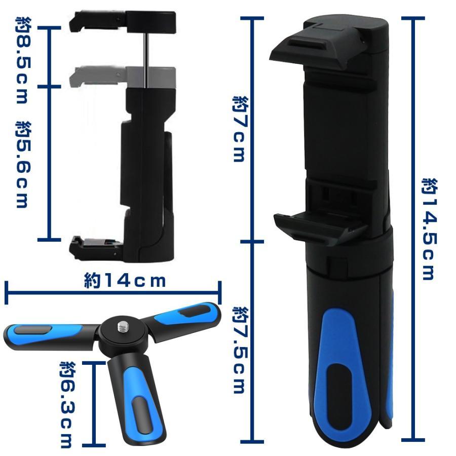 携帯用 スマホ三脚 スマホスタンド 360° 調節可能 自撮り棒 軽量 小型 コンパクト 多機種対応 (ブルー)|field-ship|04