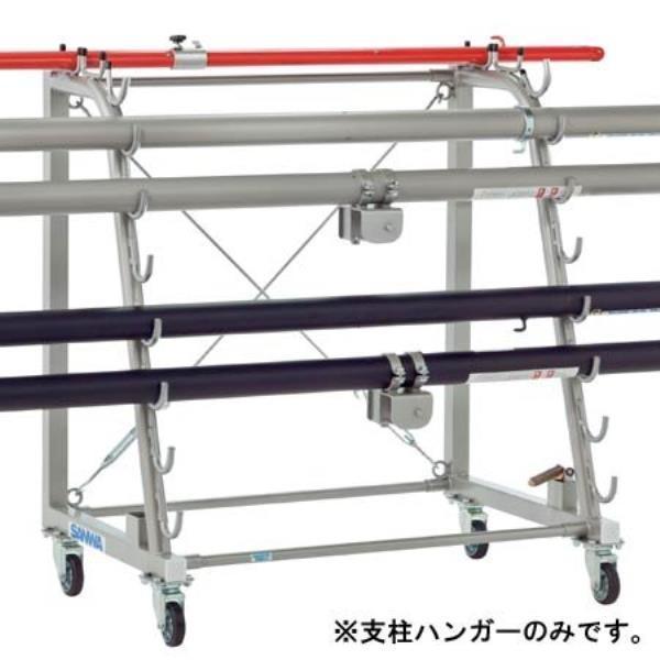三和体育 スポーツ用具 学校用具 支柱ハンガ- KH-10 S-3836 特殊送料(ランク:E) (SWT) (QCB02)