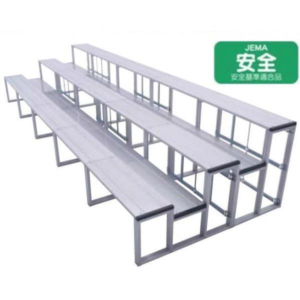 三和体育 スポーツ用具 学校用具 観覧席アルミ製 折タタミ式 3段5連セット S-7011 特殊送料(ランク:お見積り) (SWT) (QCB02)