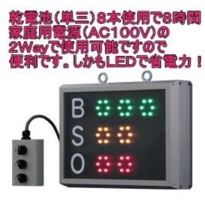 野球カウンターLED表示式 BSO型 S-7121 (SWT10322650)【送料区分:別途】(QBJ37)