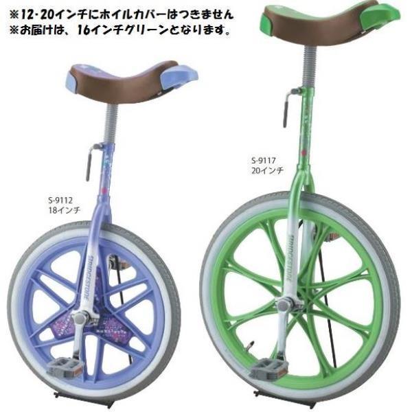 カラ-一輪車 16インチ (グリーン) S-9109 (SWT10322993)【送料区分:B】(QBJ37)