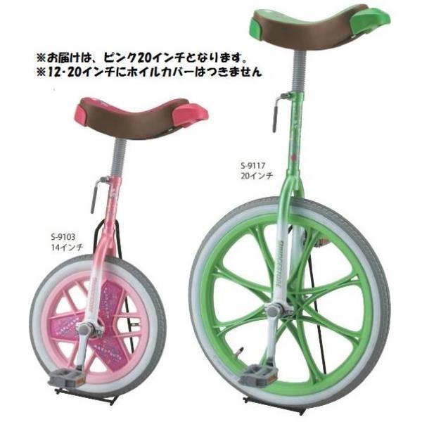 カラ-一輪車 20インチ (ピンク) S-9115 (SWT10322999)【送料区分:C】(QBJ37)