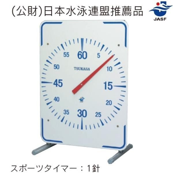 S-9560 スポーツタイマー(屋内用) F型スタンド 送料【お見積】 SANWATAIKU タイマー 水泳 (SWT)(QBJ37)