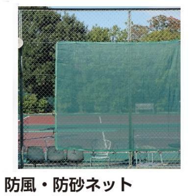 S-8631 防風・防砂ネット 10m巻 6kg 送料ランク【B】 SANWATAIKU ネット コート (SWT)(QBJ37)