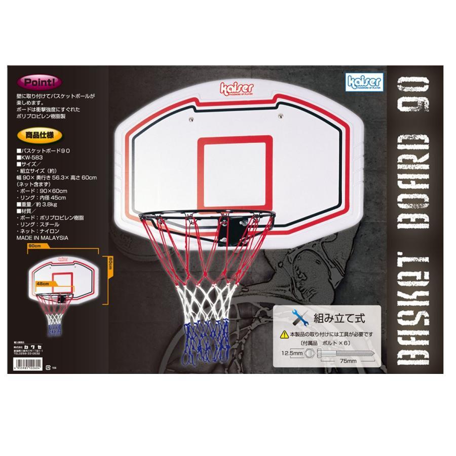 バスケットボード90 (KA189542/KW-583)(バスケットボール ゴール)(バスケ ボード 家庭用バスケットゴール)(QBJ37)