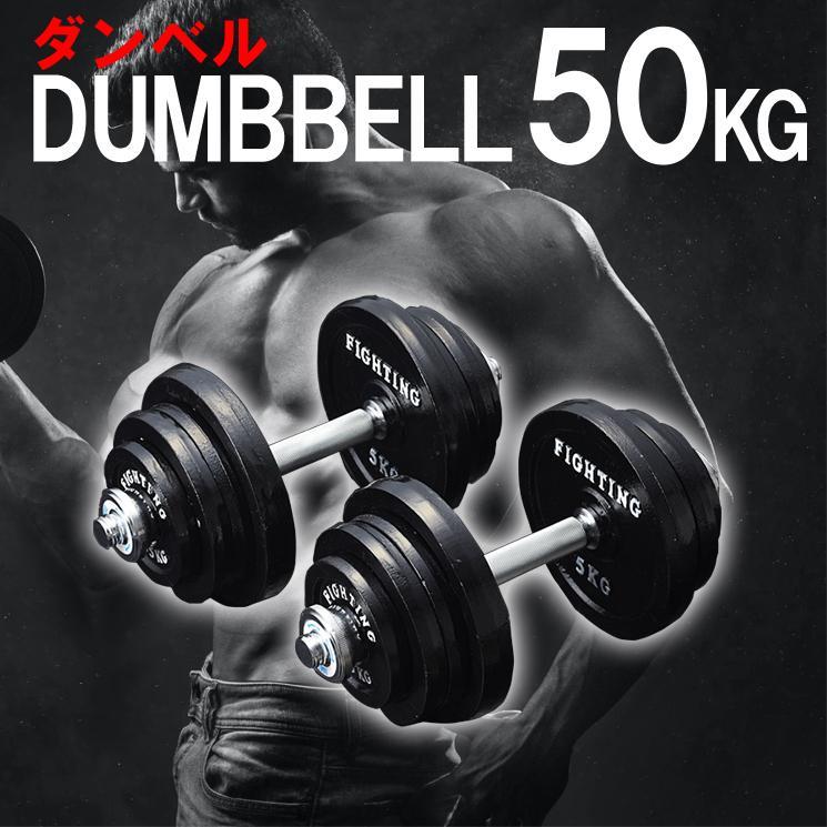 【倍倍ストア10倍】ファイティングロード ダンベル セット ブラックタイプ 50kgセット 片手25kg 2個 セット 筋トレ トレーニング器具 可変式