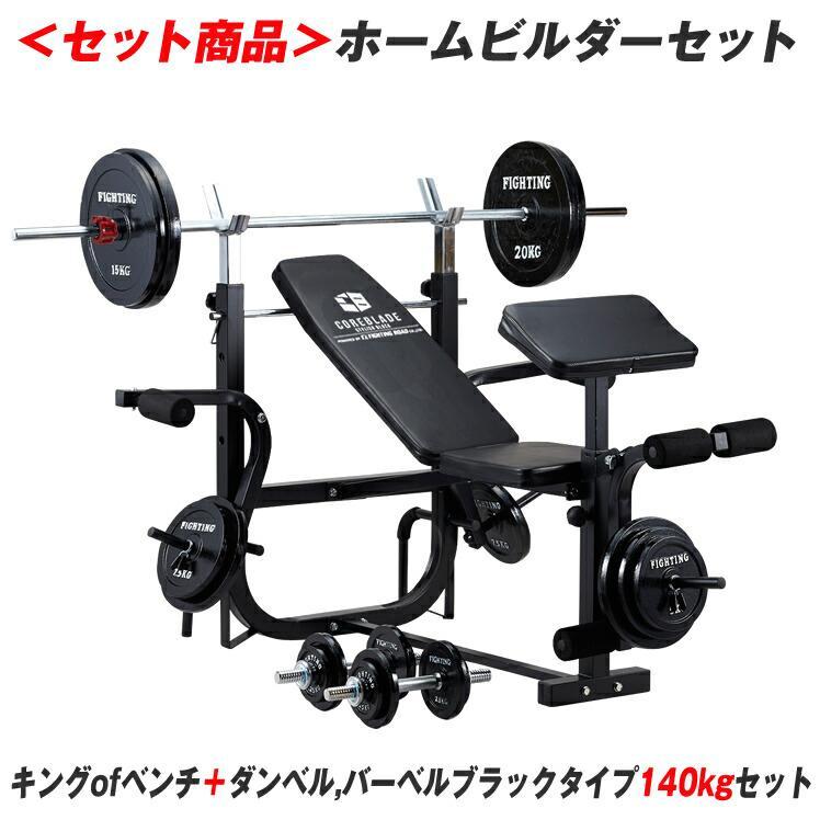 【倍倍ストア5倍】ファイティングロード ホームビルダーセット (キングofベンチ+ダンベル バーベル ブラックタイプ140kgセット)