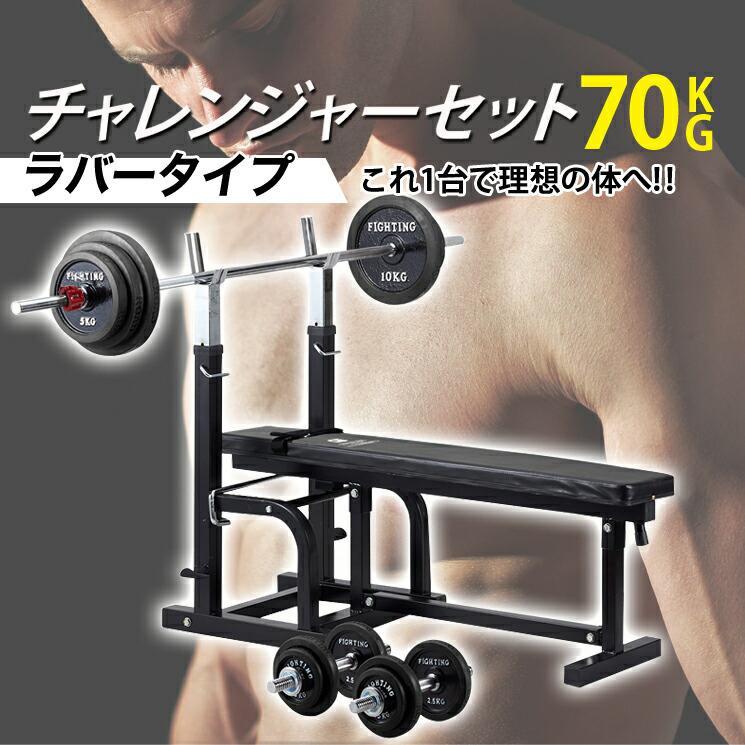 ファイティングロード チャレンジャーセット (ハードベンチ+ダンベル バーベル ラバータイプ70kgセット)